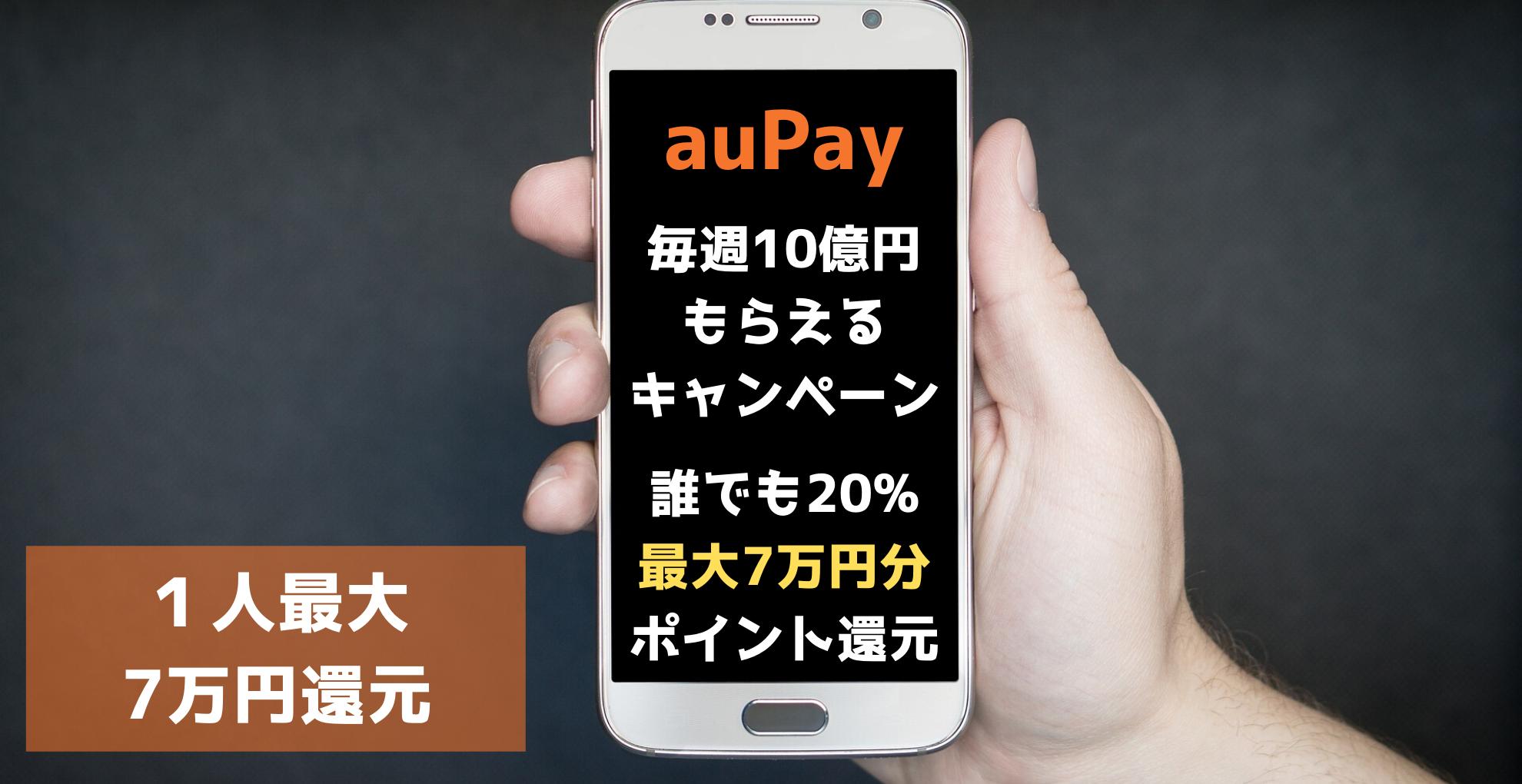 【auPay】毎週10億円もらえるキャンペーン 誰でも20%ポイント還元受けられる