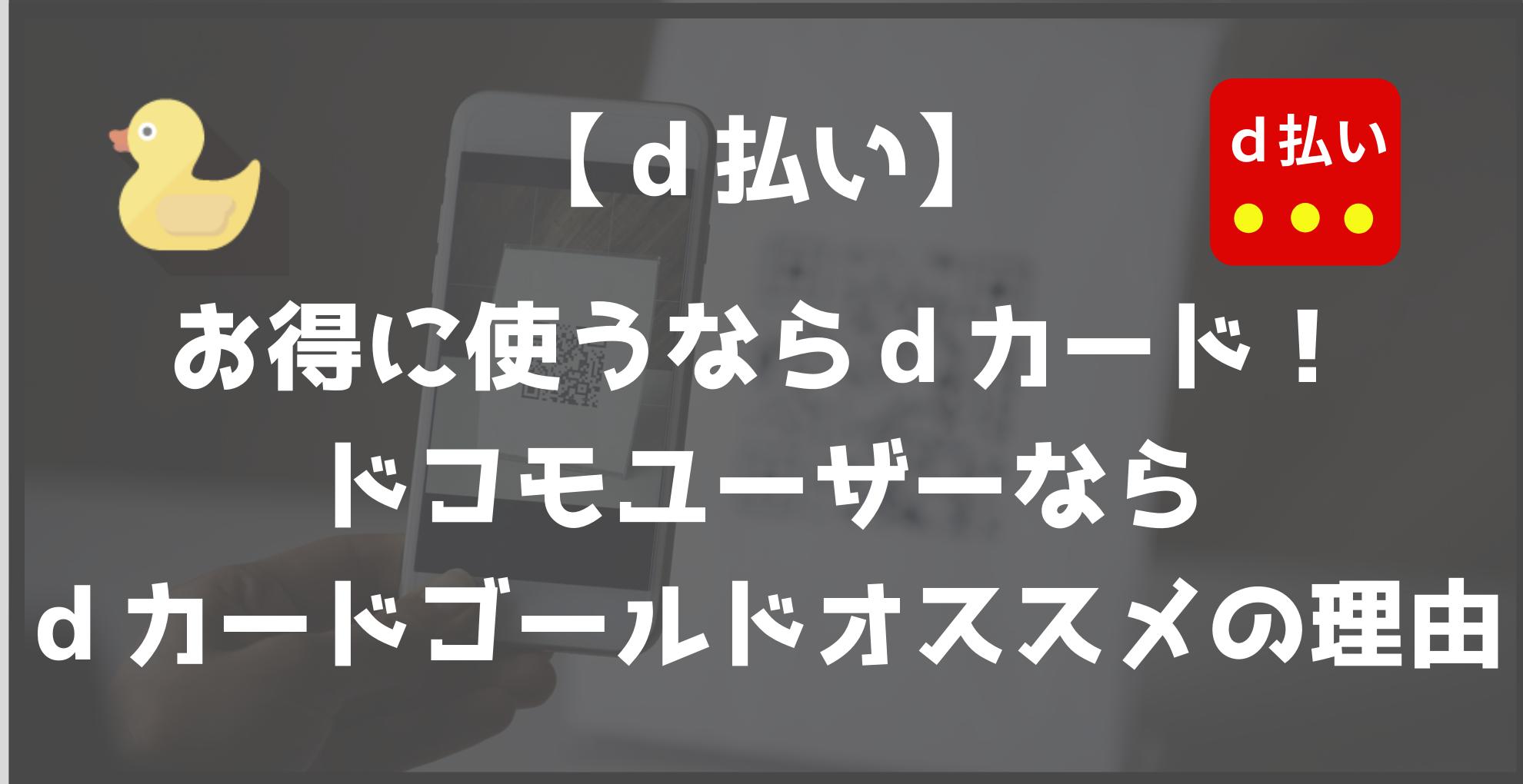 【d払い】お得に使うならdカード! ドコモユーザーならdカード GOLDが絶対にオススメ