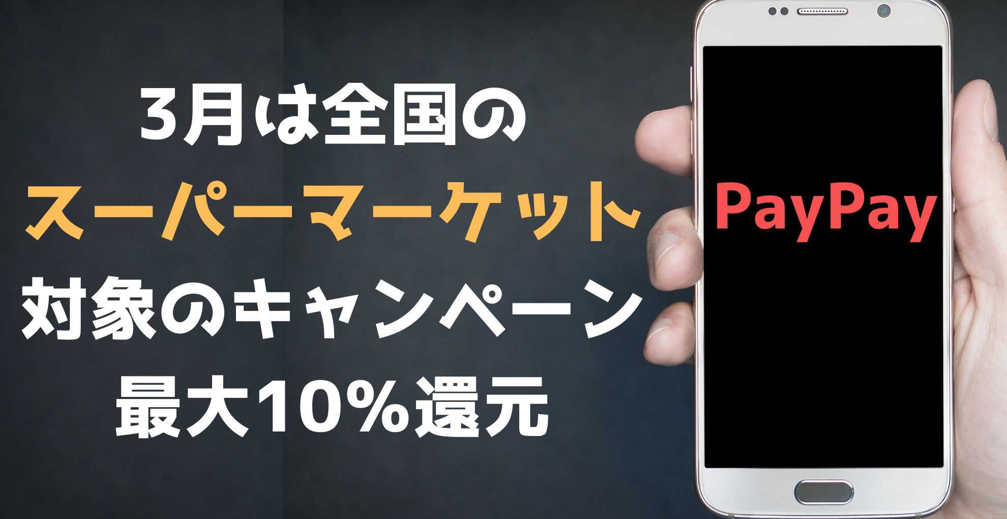 【PayPay】3月は全国のスーパーマーケット対象のキャンペーン 最大10%還元