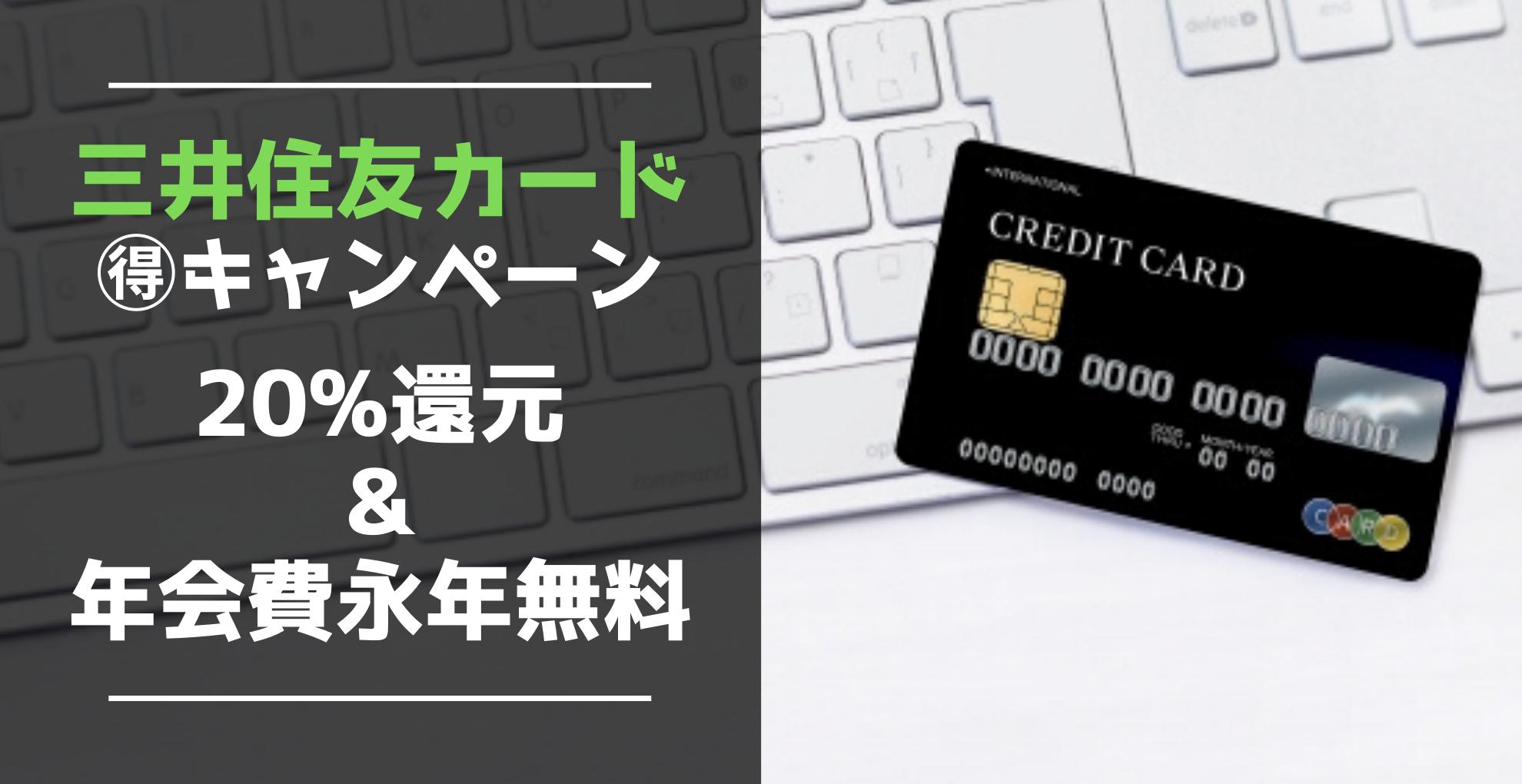 【三井住友カード】新デザイン 20%還元&年会費無料キャンペーン