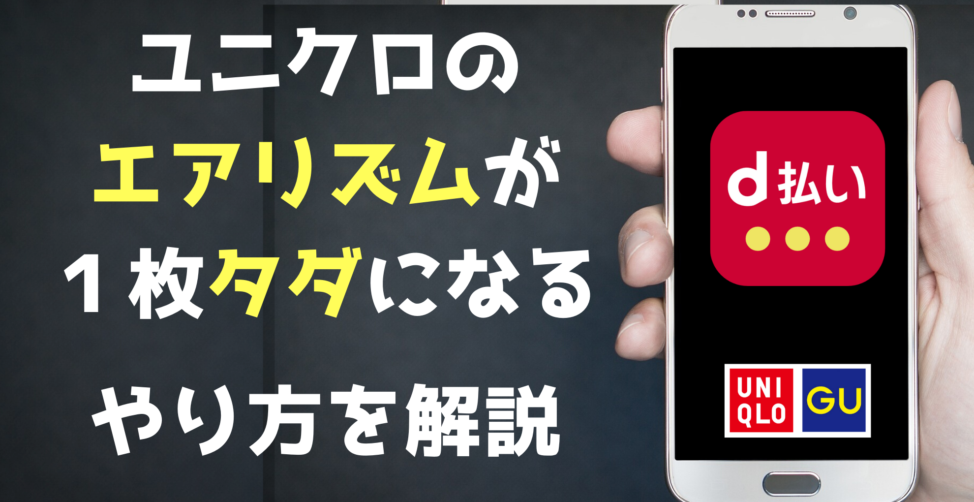 【d払い】ユニクロでエアリズムが1枚タダになるキャンペーン 利用方法を解説
