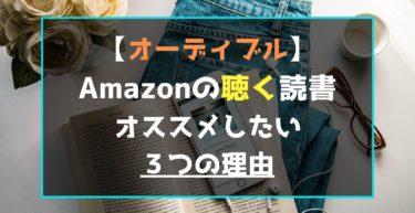 【オーディブル】アマゾンの聴く読書 オススメしたい3つの理由