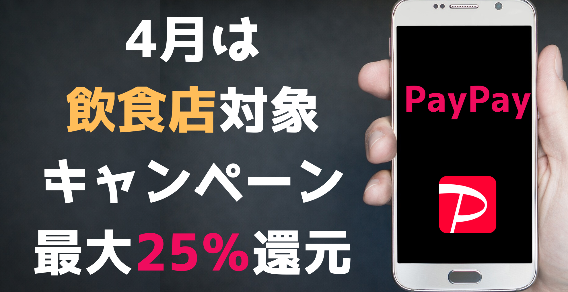 【PayPay】4月は飲食店対象のキャンペーン 最大25%還元