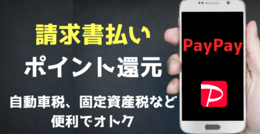 【PayPay】請求書払いでポイント還元 自動車税や固定資産税も