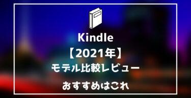 【2021年】Kindle(キンドル)4端末比較レビュー オススメはこれ