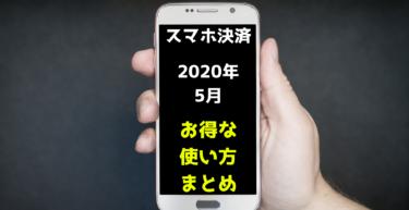 【2020年5月】キャッシュレス スマホ決済 還元比較 お得な使い方 まとめ