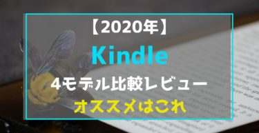 【2020年】Kindle(キンドル)4端末比較レビュー オススメはこれ