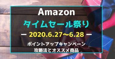 Amazonタイムセール祭り(6月27日〜28日)ポイントアップキャンペーン