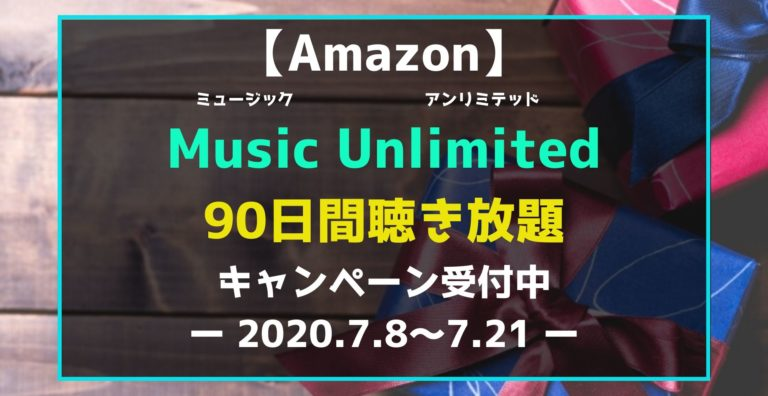 AmazonMusicUnlimitedキャンペーン