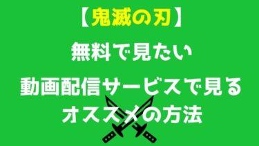 アニメ【鬼滅の刃】動画配信(VOD)無料で視聴するオススメの方法