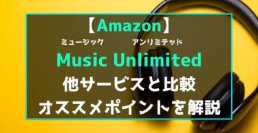 【Amazon Music Unlimited】他サービスと比較・オススメポイントを解説