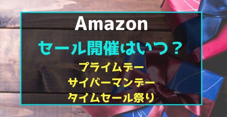 Amazonプライムデーサイバーマンデータイムセール祭り