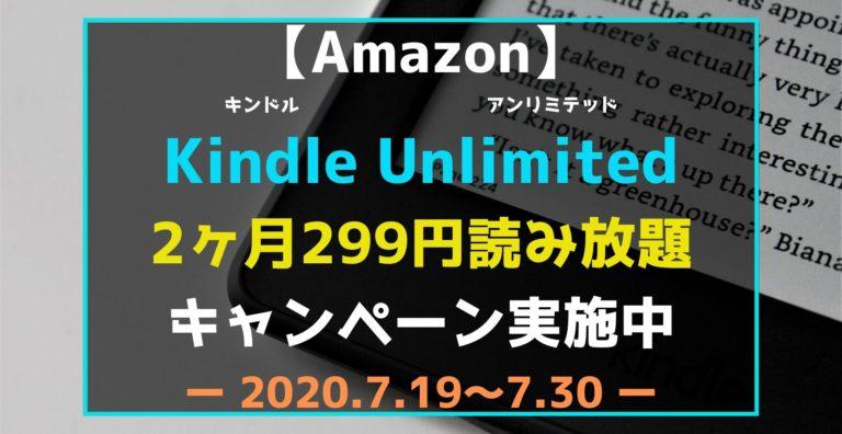 AmazonKindle Unlimitedキャンペーン