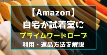 Amazonで試着 プライムワードローブの使い方・返品方法を解説