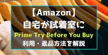 Amazonで試着Prime Try Before You Buy(旧プライムワードローブ)の使い方・返品方法を解説