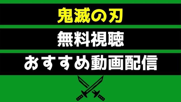 鬼滅の刃の動画配信(VOD)