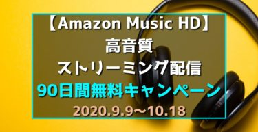 AmazonMusicHD 90日間無料体験キャンペーン