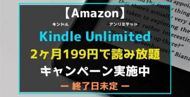 【10月14日まで】Amazon Kindle Unlimited 3ヶ月99円読み放題キャンペーン