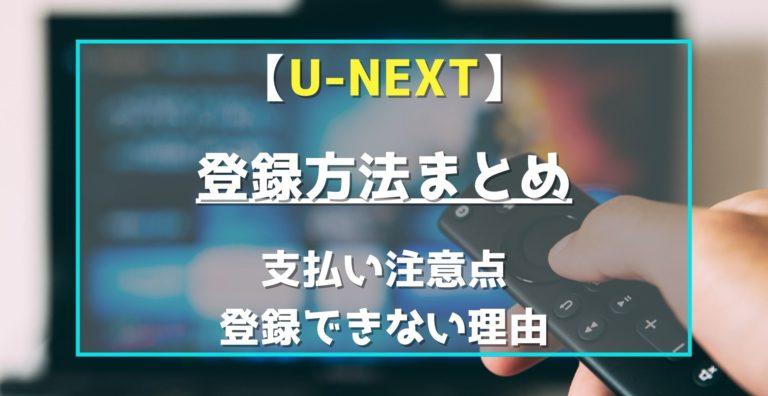 U-NEXT 支払い・申し込み・登録方法 まとめ