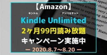 Kindle Unlimited2ヶ月99円読み放題夏のキャンペーン