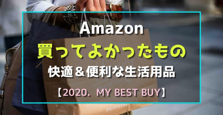 Amazon買ってよかったもの