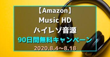 AmazonMusicHDハイレゾ音源90日間無料体験キャンペーン