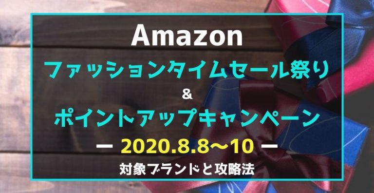 Amazonファッションタイムセール祭り&ポイントアップキャンペーン
