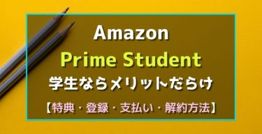 AmazonPrimeStudent