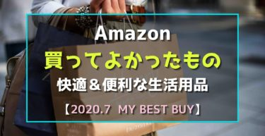 Amazon買ってよかったもの快適&便利な生活用品2020年7月
