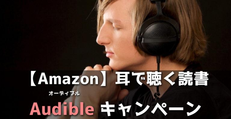 Amazon耳で聴く読書オーディブルキャンペーン