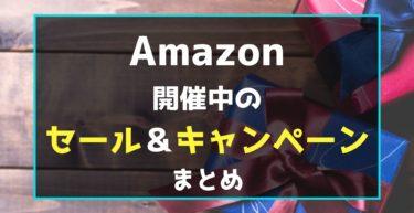 【最新】Amazon 開催中キャンペーン&セール情報一覧