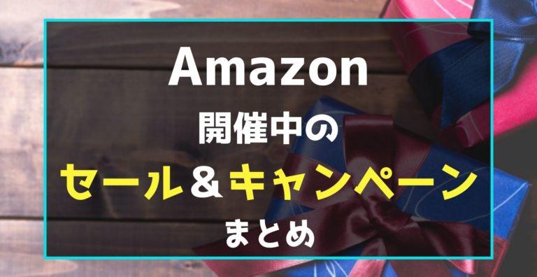 Amazonセール&キャンペーン情報