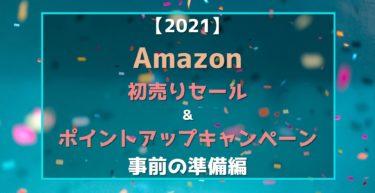 【2021】Amazon初売りセール準備&攻略 福袋&目玉