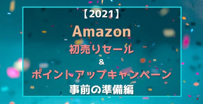 Amazon初売りセール&ポイントアップキャンペーン