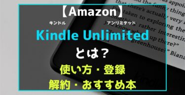 AmazonKindle Unlimited 使い方・登録・解約・おすすめ本