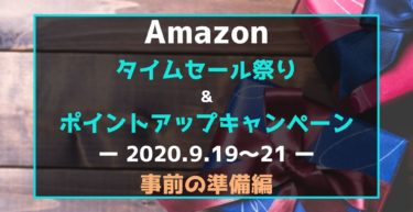 Amazonタイムセール祭り&ポイントアップキャンペーン