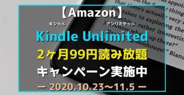 【11月5日まで】Amazon Kindle Unlimited 2ヶ月99円読み放題キャンペーン実施中