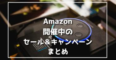 Amazon開催中のセール&キャンペーンまとめ