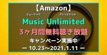 【1月11日まで】Amazon Music Unlimited(アマゾンミュージックアンリミテッド)3ヶ月無料+500ポイントキャンペーン