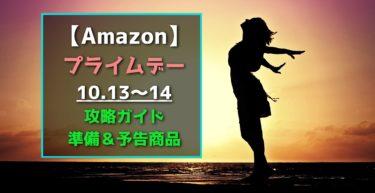 【2020】Amazonプライムデー攻略ガイド 準備、予告商品〈10.13~14〉