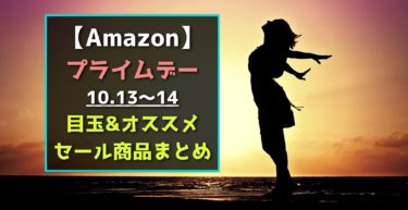 【2020】Amazonプライムデー 目玉商品・オススメセール品まとめ