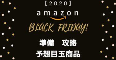 【2020/11/27〜12/1】Amazonブラックフライデー 攻略ガイド 準備 目玉商品