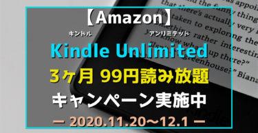 KindleUnlimited3ヶ月99円キャンペーン