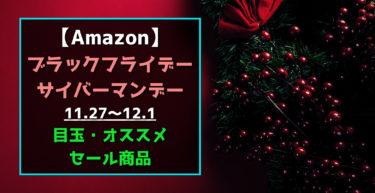 【2020】Amazonブラックフライデー&サイバーマンデー 目玉・オススメセール品まとめ