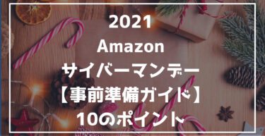 【2021】Amazonサイバーマンデー 攻略ガイド 準備 目玉商品