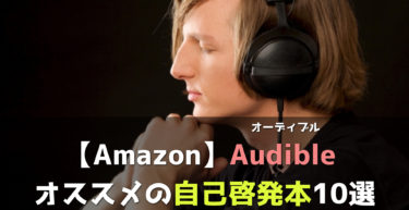 【Audible(オーディブル)】オーディオブック オススメの自己啓発本10選