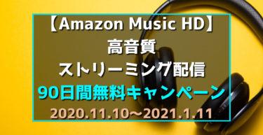 【2021年1月11日まで】Amazon Music HD 3ヶ月無料キャンペーン