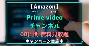 【11月30日まで】Amazon Primevideoチャンネル 60日間無料キャンペーン