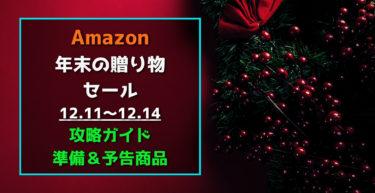 【2020/12/11〜12/14】Amazon年末の贈り物セール 攻略ガイド 準備 目玉商品