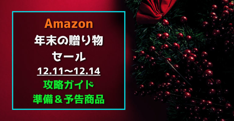 amazon-year-end-presentsale